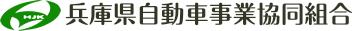 兵庫県自動車事業協同組合